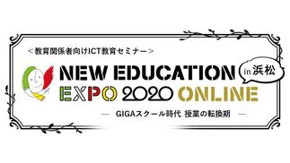 『New Education EXPO2020 ONLINE in 浜松』 開催のご案内