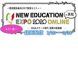 『New Education EXPO2020 ONLINE in 浜松』 録画配信のご案内